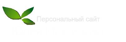 Максимова Юлия
